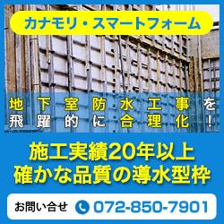カナモリ・スマートフォーム 地下室防水工事を飛躍的に合理化!